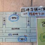 芦屋店リニューアルオープンのお知らせ(追記)